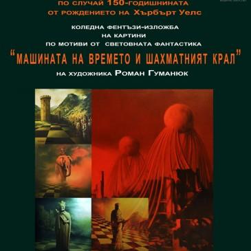 """РОМАН  ГУМАНЮК – """"Машината на времето и шахматният крал"""""""