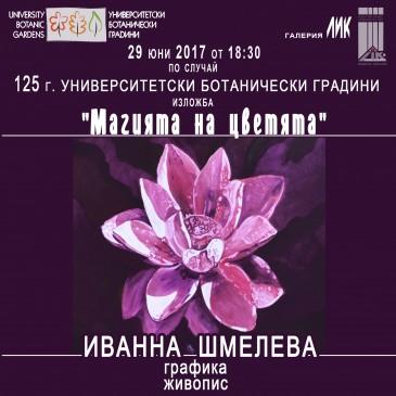 """ИВАННА  ШМЕЛЕВА """"Магията на цветята"""" /графика и живопис/  – 29.06. до 01.07."""