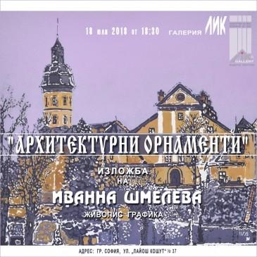 """ИВАННА ШМЕЛЕВА – """"Архитектурни орнаменти""""- 18.07 – 27. 07."""