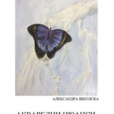 """АЛЕКСАНДРА ШКОЛСКА – """"Акварелни нюанси"""" от 03.10. до 05.10."""