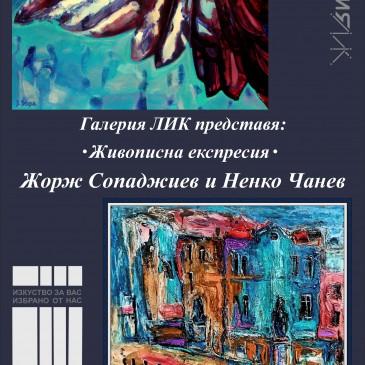 Ненко Чанев и Жорж Сопаджиев  27.02. до 19.03.