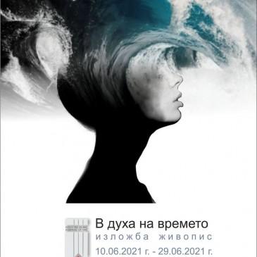 """ЮЛИАНА ПАВЛОВА – """"В ДУХА НА ВРЕМЕТО"""""""